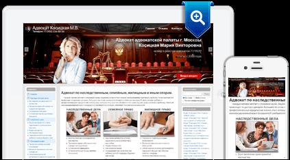 Создание «Сайта организации»