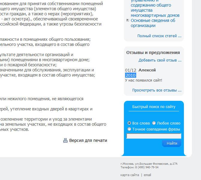 Оптимизировать сайт Филёвский Парк продвижение сайта по ключевому запросу